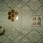 鳥越神社 御朱印帳