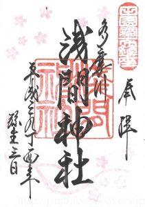 多摩川浅間神社 2017(平成29)年3月1~3日限定御朱印(桃花)