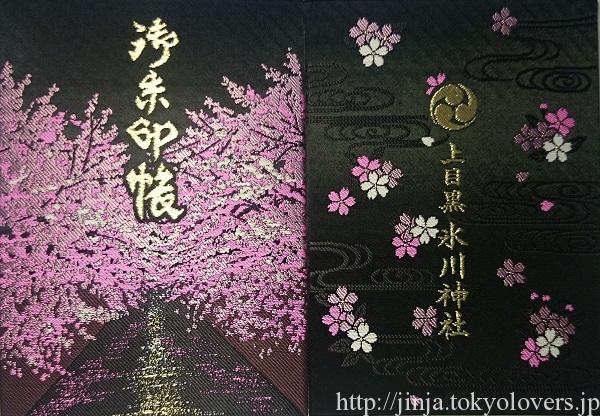 上目黒氷川神社 御朱印帳 (1)