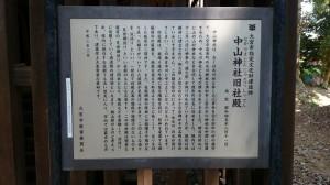 中山神社 市指定文化財建造物