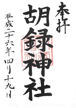 荒川区・胡録神社 御朱印(旧)
