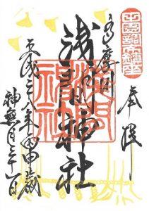 多摩川浅間神社 2016(平成28)年10月限定御朱印(夫婦銀杏)