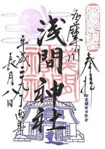 多摩川浅間神社 2017(平成29)年9月限定御朱印(田園調布旧駅舎)