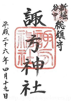 諏方神社 御朱印