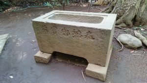 赤堤六所神社 安政10年水鉢