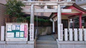 目黒三田春日神社 鳥居