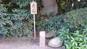 鷲宮神社 力石