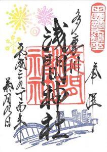 多摩川浅間神社 2017(平成29)年8月限定御朱印(たまがわ花火大会)