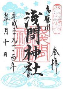 多摩川浅間神社 2017(平成29)年5月限定御朱印(鯉)