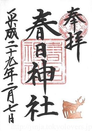 三田春日神社 御朱印(新)