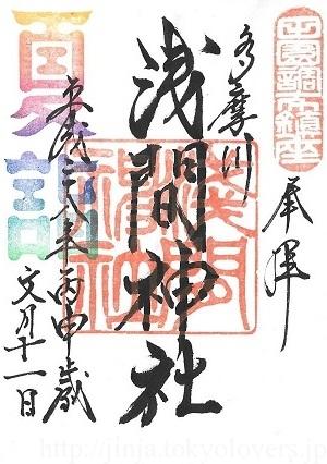 多摩川浅間神社 夏詣限定御朱印