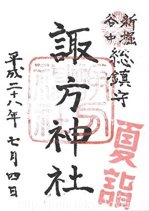 諏方神社 夏詣御朱印