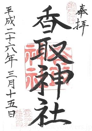亀戸香取神社 御朱印