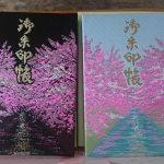 上目黒氷川神社 御朱印帳 (昼夜)