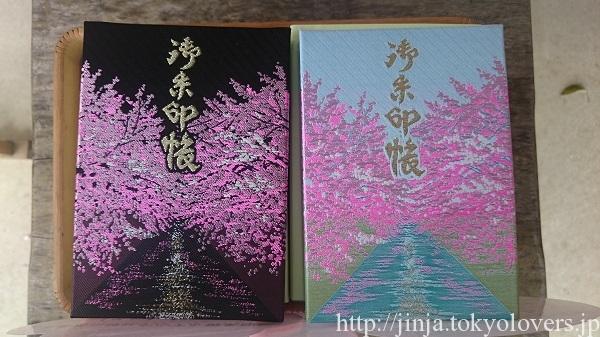上目黒氷川神社 御朱印帳 (2)