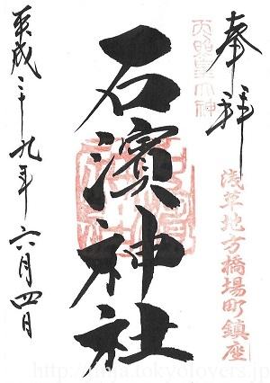 石濱神社 御朱印(新)