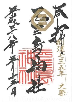 元三島神社 創建735年記念大祭御朱印
