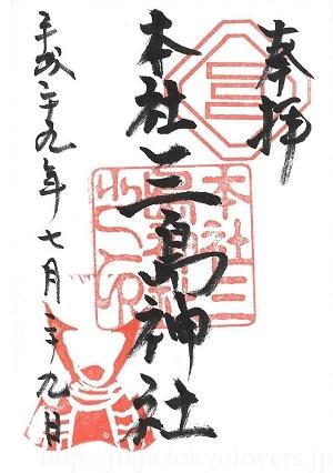本社三島神社 御朱印(新)