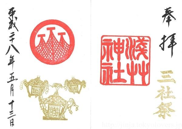 2016(平成28)年 浅草神社・三社祭限定御朱印
