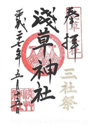 2015(平成27)年 浅草神社 三社祭限定御朱印