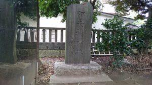 大森貴舩神社 阿夫利神社碑