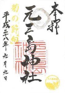元三島神社 重陽の節句(菊の節句)限定御朱印