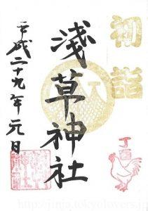 浅草神社 2017(平成29)丁酉年初詣限定御朱印