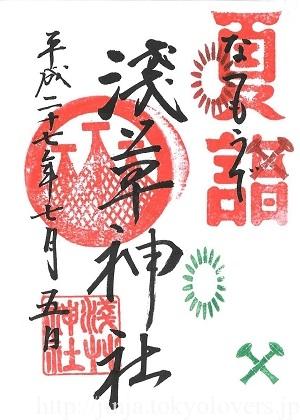浅草神社 夏詣限定御朱印 毎年7月1日~7日は浅草神社が提唱する「夏詣」期間として、印判が追加さ