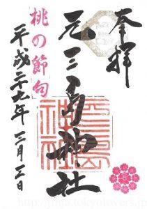 元三島神社 上巳の節句(桃の節句)限定御朱印