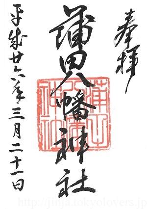蒲田八幡神社 御朱印(旧)