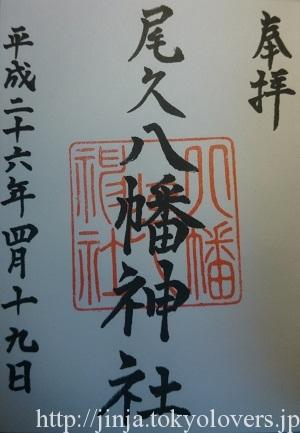 尾久八幡神社 御朱印