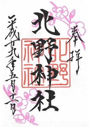 北野神社 御朱印(新)
