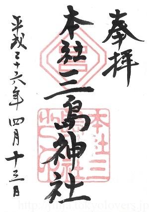 本社三島神社 御朱印(旧)