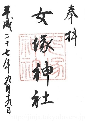 女塚神社 御朱印(旧)
