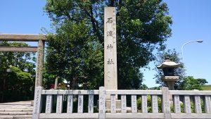 石濱神社 社号標