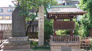 大森貴舩神社 社号碑・由緒書き