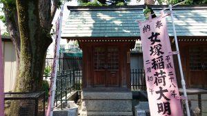 女塚神社 稲荷神社