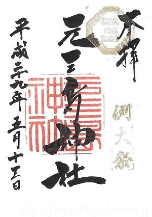 元三島神社 例大祭限定御朱印