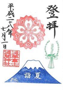 浅草富士浅間神社 平成28年夏詣(山開き)御朱印