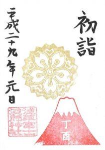 浅草富士浅間神社 正月限定御朱印