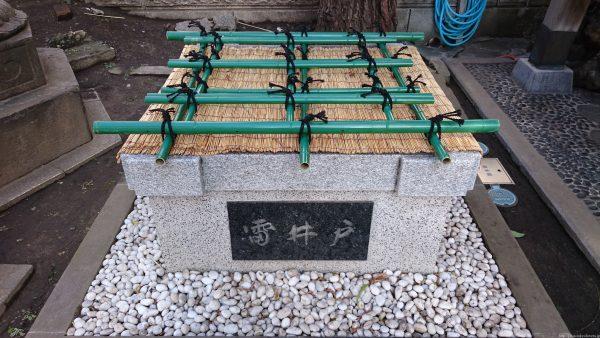 下谷三島神社 雷井戸