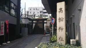 高輪神社 社号碑