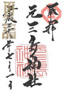 元三島神社 夏詣御朱印