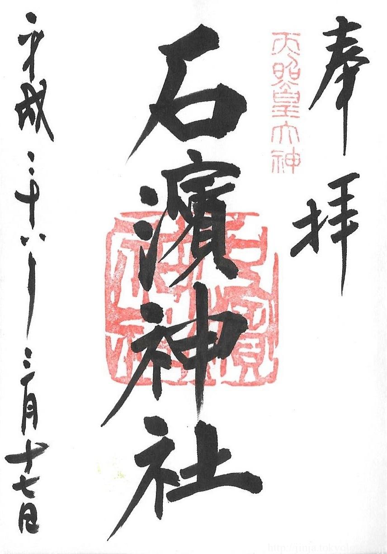石濱神社 御朱印