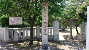 北野神社(南蒲田) 社号標
