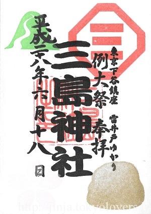 下谷三島神社 例大祭限定御朱印