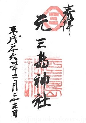 元三島神社 御朱印