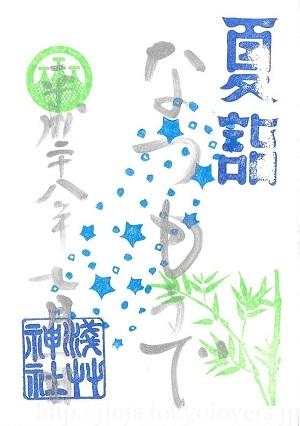 浅草神社 平成28年夏詣限定御朱印 毎年7月1日~7日は浅草神社が提唱する「夏詣」期間として、印