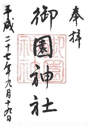 御園神社 御朱印(旧)