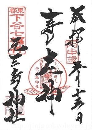 元三島神社 下谷七福神 寿老神御朱印